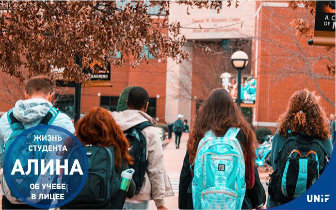Учеба в IB лицее в Хельсинки: Отзыв Алины из Великого Новгорода