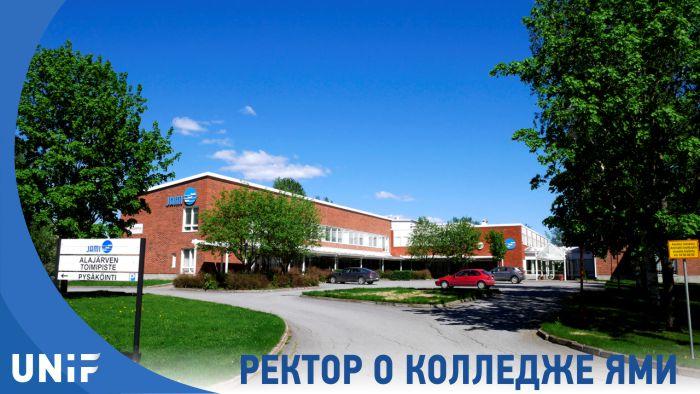Как поступить в финский колледж ЯМИ