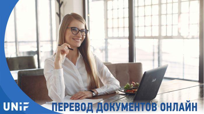 Перевод документов онлайн