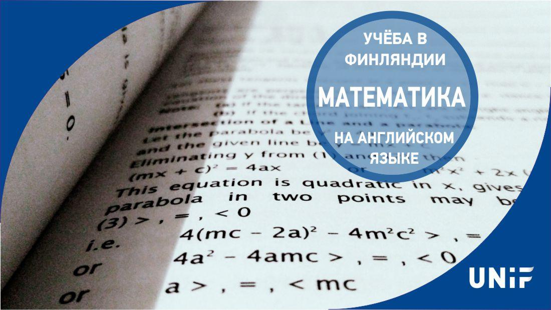 Математика на английском языке