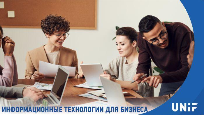 Программа по специальности «Информационные технологии для бизнеса»