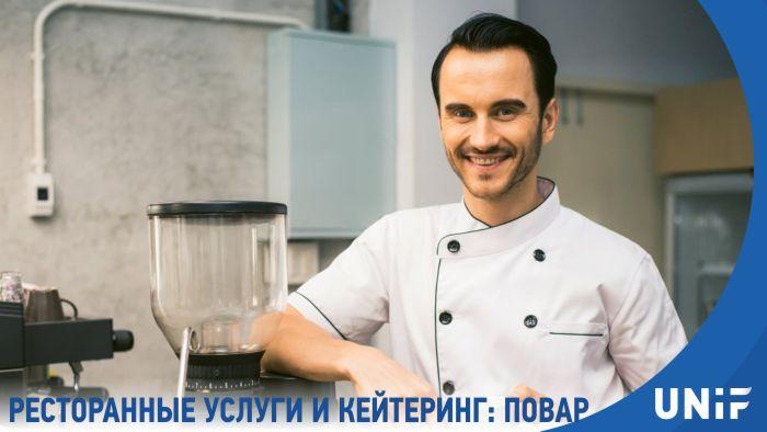 Ресторанные услуги и кейтеринг: повар (Колледж Омниа, г. Эспоо)