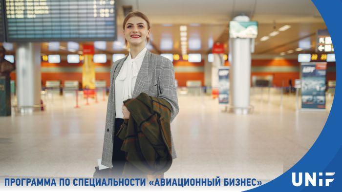Программа по специальности «Авиационный бизнес»