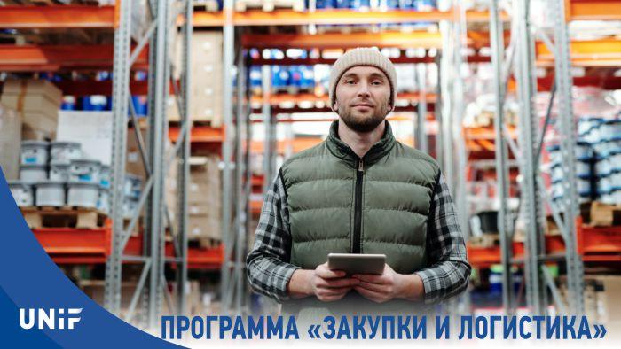 Программа по специальности «Закупки и логистика»