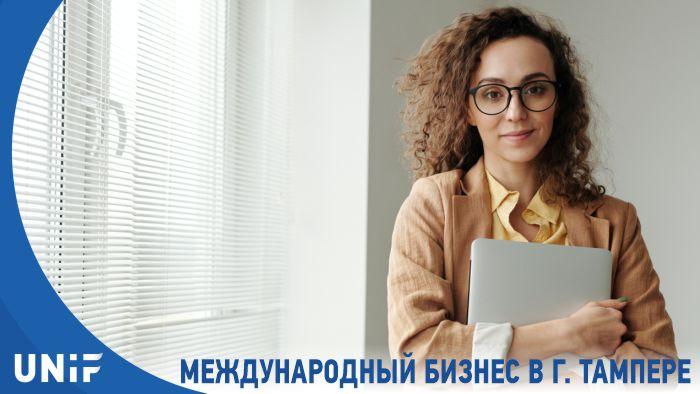 Программа по специальности «Международный бизнес» (Университет Тампере)