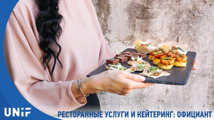 Программа по специальности «Ресторанные услуги и кейтеринг: официант»