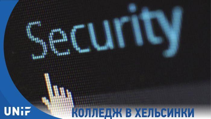 Управление идентификацией и доступом к информационным ресурсам (Бизнес Колледж Хельсинки)