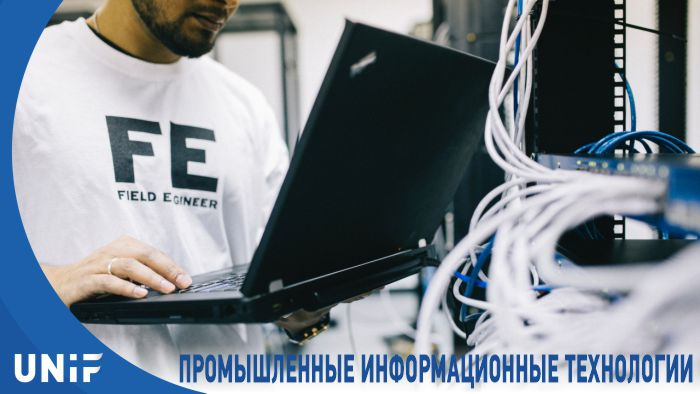 Программа по специальности «Промышленные информационные технологии»