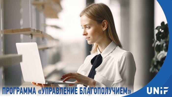 Программа по специальности «Управление благополучием»
