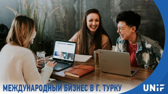 Программа по специальности «Международный бизнес»
