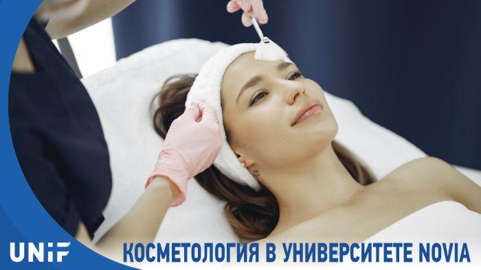 Программа по специальности «Косметология»