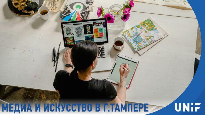 Программа по специальности «Медиа и искусство»