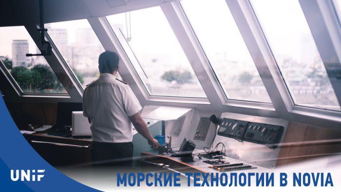 Программа по специальности «Морские технологии»