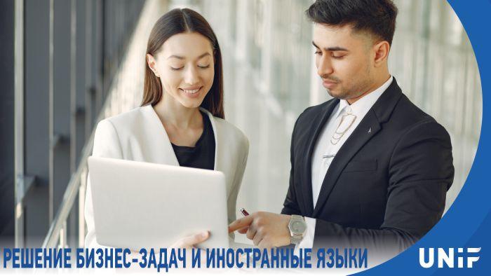 Программа по специальности «Решение бизнес-задач и иностранные языки»