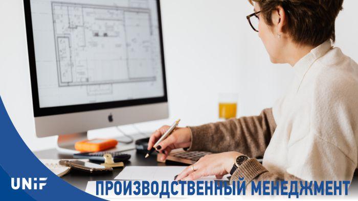 Программа по специальности «Производственный менеджмент»