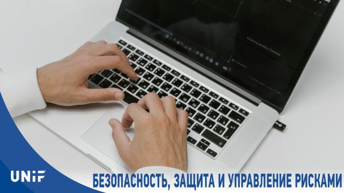 Программа по специальности «Безопасность, защита и управление рисками»