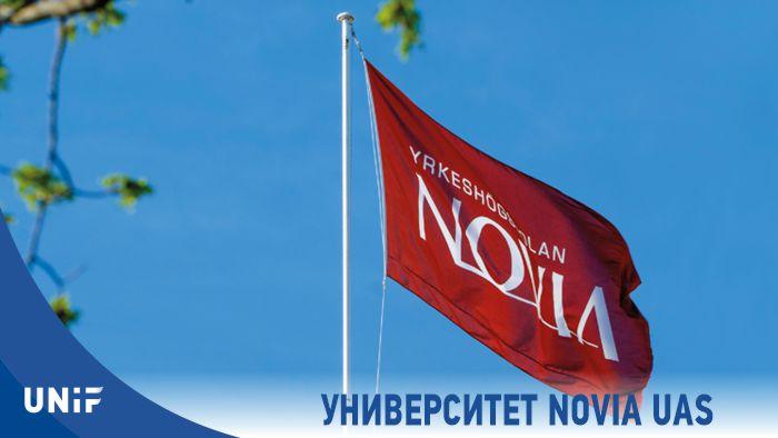Высшее образование в Финляндии в Novia University of Applied Sciences
