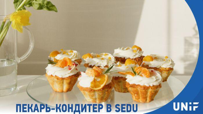 Программа обучения «Пекарь-кондитер» в колледже Sedu