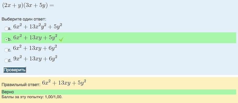 Тест по математике на английском