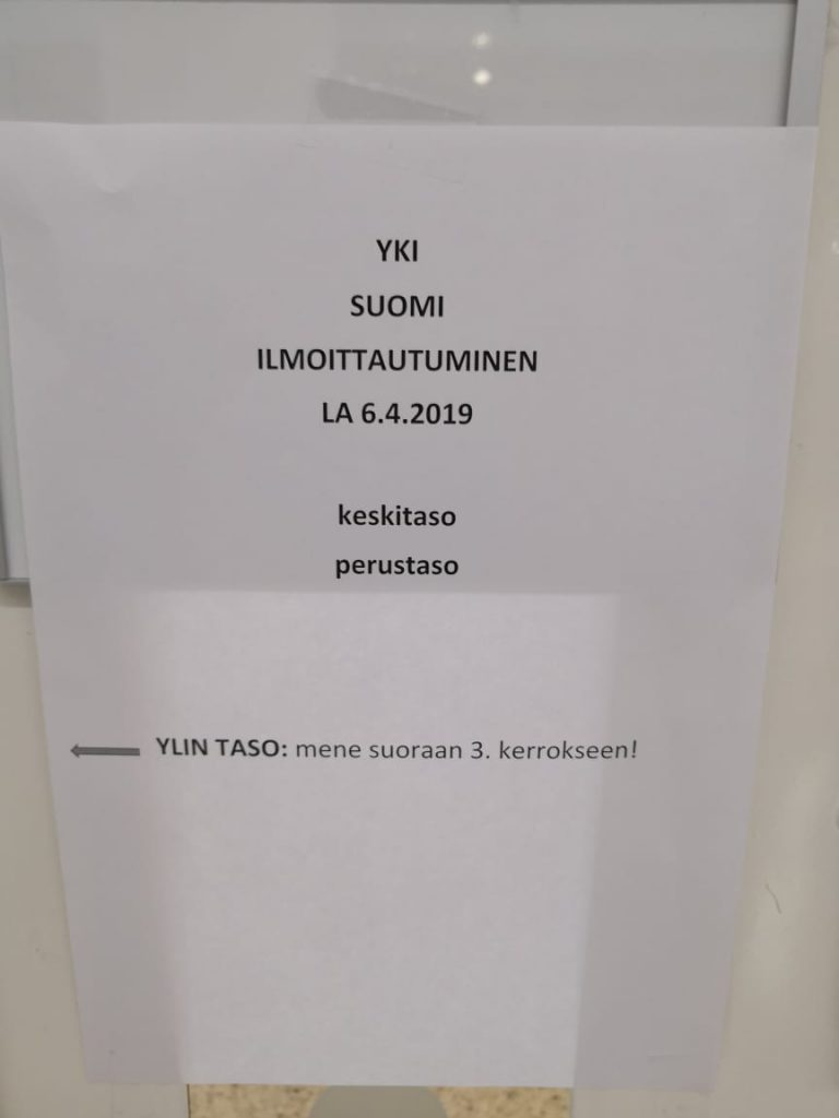YKI объявление